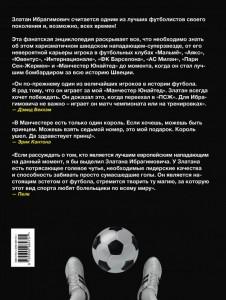 фото страниц Златан Ибрагимович. Фанатская энциклопедия #7