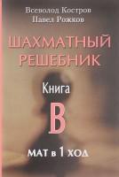 Книга Шахматный решебник. Книга B. Мат в 1 ход