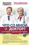 Книга Что со мной, доктор? Вся правда о щитовидной железе