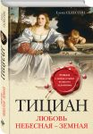 Книга Тициан. Любовь небесная - земная