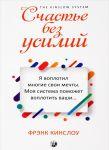 Книга Счастье без усилий