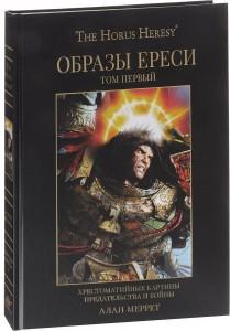 Книга Образы Ереси. Артбук. В 2 томах. Том 1
