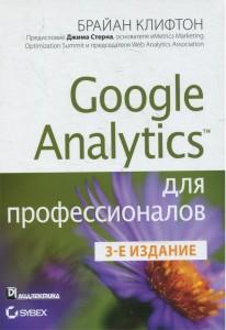 Книга Google Analytics для профессионалов