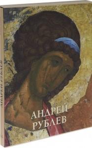 Книга Андрей Рублев