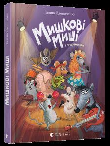 Книга Мишкові Миші