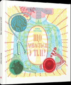 Книга Що ховається у тілі?