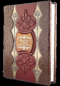 Книга Великие тайны прошлого