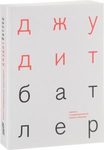 Книга Заметки к перформативной теории собрания