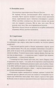фото страниц Танатонавти та Імперія ангелів (суперкомплект з 2 книг) #6