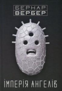 фото страниц Танатонавти та Імперія ангелів (суперкомплект з 2 книг) #3