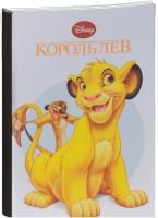 Книга Король Лев. Платиновая коллекция
