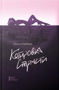 Книга Котировка Страсти