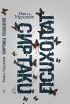 Книга Сиртаки. Психопат
