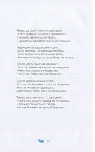 фото страниц Стихи. Письма #6
