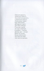 фото страниц Стихи. Письма #7