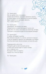 фото страниц Стихи. Письма #5