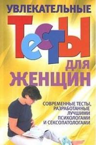 Книга Увлекательные тесты для женщин