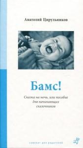 Книга Бамс! Сказка на ночь, или Пособие для начинающих сказочников