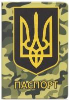 Подарок Обложка для паспорта ZIZ 'Камуфляж' (10086)