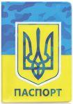 Подарок Обложка для паспорта ZIZ 'Камуфляж флаг' (10087)