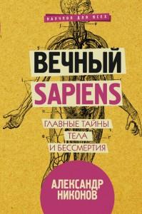 Книга Вечный sapiens. Главные тайны тела и бессмертия