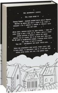 фото страниц Мятная сказка #7