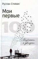 Книга Мои первые 100. Строчки о жизни