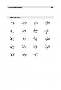 фото страниц Полный курс корейского языка (+ CD) #3