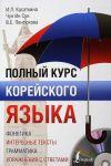 Книга Полный курс корейского языка (+ CD)