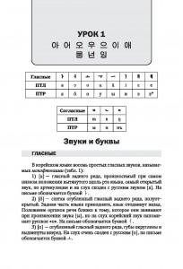 фото страниц Полный курс корейского языка (+ CD) #5