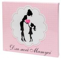 Подарок Шоколадний набір Shokopack з 20 плиток 'Для моєї матусі'