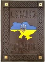 Книга Україна / Ukraine