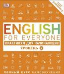 Книга English for Everyone. Практикум для начинающих. Уровень 2