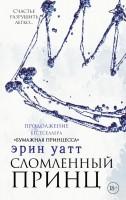 Книга Сломленный принц