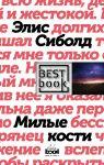 Книга Милые кости