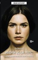 Книга Имя для Лис