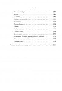 фото страниц Теория каст и ролей #6