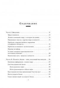 фото страниц Теория каст и ролей #3
