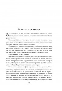 фото страниц Теория каст и ролей #7
