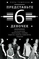 Книга Представьте шесть девочек