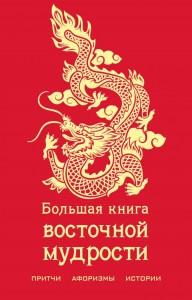 Книга Большая книга восточной мудрости. Притчи, афоризмы, истории