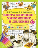 Книга Внетабличное умножение и деление + раскраска
