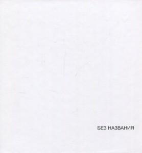 Книга Без названия (Дорожные заметки. Фотокнига)