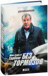 фото страниц Без тормозов: Мои годы в Top Gear #2