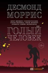 фото страниц Голая правда (Суперкомплект из 2 книг) #5
