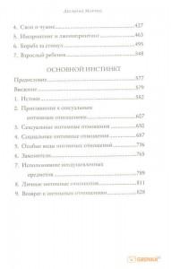 фото страниц Голая правда (Суперкомплект из 2 книг) #2