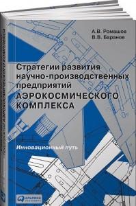 Книга Стратегии развития научно-производственных предприятий аэрокосмического комплекса