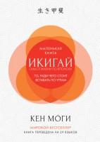 Книга Икигай: смысл жизни по-японски