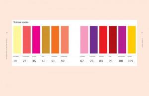 фото страниц Словарь цвета для дизайнеров #6