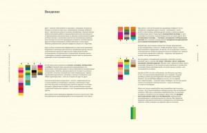 фото страниц Словарь цвета для дизайнеров #3